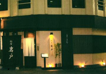 日本料理 岩戸 銀座店