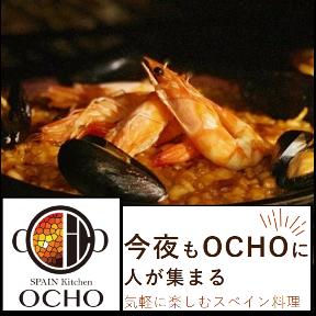 SPAIN Kitchen OCHO(スペインキッチンオチョ)