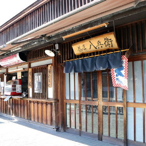 茶店 八兵衛 image