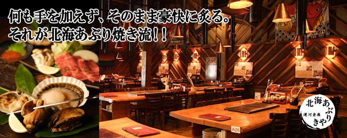 北海あぶりやき 運河倉庫(ホッカイアブリヤキウンガソウコ) - 小樽/後志 - 北海道(寿司,海鮮料理,和食全般,焼肉)-gooグルメ&料理