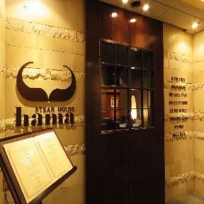 ハマ 札幌店(ハマ サッポロテン) - すすきの - 北海道(鉄板焼き,ハンバーグ・ステーキ)-gooグルメ&料理