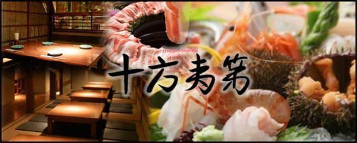 十方夷第 本店(ジュッポウエビスダイ ホンテン) - すすきの - 北海道(居酒屋,すき焼き,海鮮料理)-gooグルメ&料理