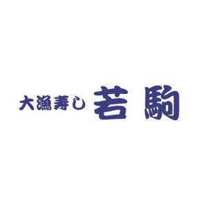 若駒(ワカコマ) - 桑園/円山/伏見 - 北海道(その他(和食),居酒屋,和食全般)-gooグルメ&料理