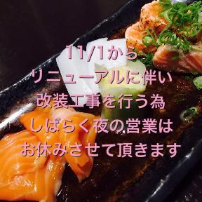 たべ頃のみ頃 楽笑屋(タベゴロノミゴロラクショウヤ) - 大通公園周辺 - 北海道(鍋料理,海鮮料理,創作料理(洋食),その他(和食),居酒屋)-gooグルメ&料理