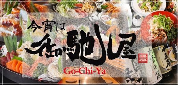 今宵は 御馳屋 Go-Chi-Ya(コヨイハゴチヤ) - 大通公園周辺 - 北海道(その他(和食),海鮮料理,居酒屋,創作料理(洋食))-gooグルメ&料理