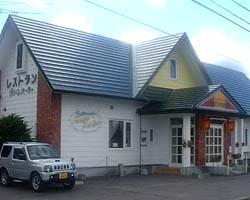 レストラン グリーンパーラー(レストラングリーンパーラー) - 釧路 - 北海道(欧風料理,西洋各国料理)-gooグルメ&料理