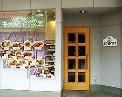 レストラン ホワイトハウス image