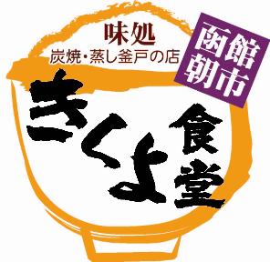 きくよ食堂 本店(キクヨショクドウ ホンテン) - 函館/渡島 - 北海道(海鮮料理,定食・食堂)-gooグルメ&料理