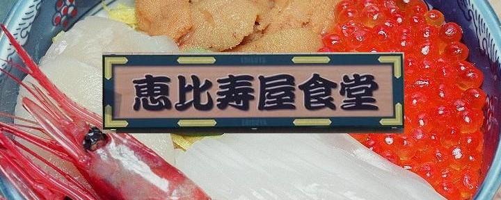 恵比寿屋食堂(エビスヤショクドウ) - 函館/渡島 - 北海道(海鮮料理)-gooグルメ&料理