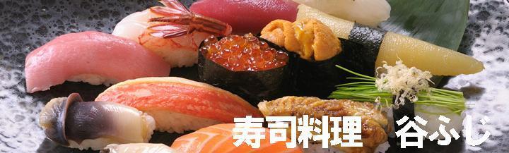 寿司料理 谷ふじ(スシリョウリタニフジ) - 函館/渡島 - 北海道(寿司)-gooグルメ&料理