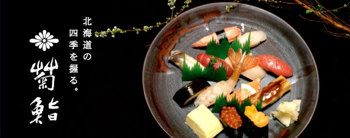 菊鮨(キクズシ) - すすきの - 北海道(寿司)-gooグルメ&料理