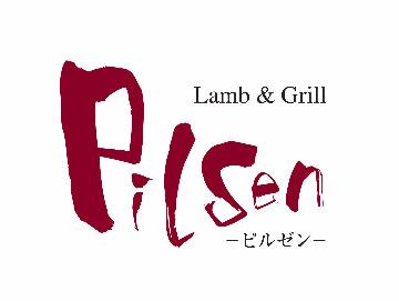 Lamb&Grill ピルゼン(ラムアンドグリルピルゼン) - 白石 - 北海道(ビアホール・ビアガーデン,焼肉,居酒屋,ジンギスカン,パーティースペース・宴会場)-gooグルメ&料理
