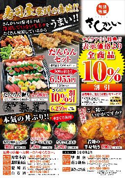 活菜旬魚 さんかい(カッサイシュンギョサンカイ) - 豊平/月寒/清田 - 北海道(居酒屋)-gooグルメ&料理
