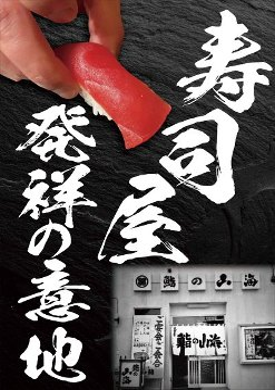 活菜旬魚 さんかい 澄川店(カッサイシュンギョサンカイ スミカワテン) - 平岸/澄川/西岡 - 北海道(海鮮料理,寿司,串焼き,居酒屋)-gooグルメ&料理