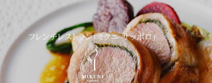 ミクニ サッポロ(ミクニサッポロ) - 札幌駅周辺 - 北海道(フランス料理)-gooグルメ&料理