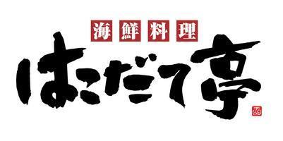 海鮮料理 はこだて亭(カイセンリョウリハコダテテイ) - 函館/渡島 - 北海道(海鮮料理,和食全般,郷土料理・家庭料理,鍋料理,かに・えび)-gooグルメ&料理