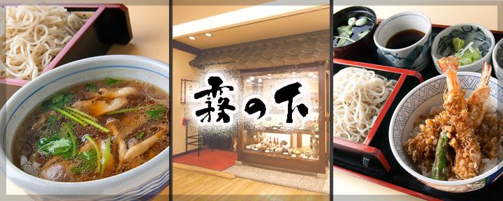霧の下(キリノシタ) - 札幌駅周辺 - 北海道(そば・うどん)-gooグルメ&料理