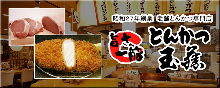 とんかつ玉藤(トンカツタマフジ) - 札幌駅周辺 - 北海道(とんかつ)-gooグルメ&料理