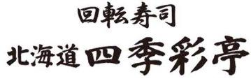 回転寿司 北海道四季彩亭(カイテンズシホッカイドウシキサイテイ) - 札幌駅周辺 - 北海道(郷土料理・家庭料理,寿司,回転寿司)-gooグルメ&料理