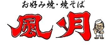 風月(フウゲツ) - 札幌駅周辺 - 北海道(お好み焼き・もんじゃ焼き,たこ焼き・焼きそば)-gooグルメ&料理