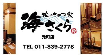 海さくら 元町店(ウミサクラ モトマチテン) - 東区 - 北海道(居酒屋,和食全般)-gooグルメ&料理
