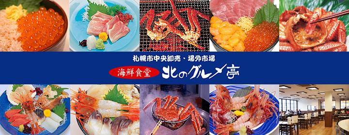 海鮮食堂 北のグルメ亭(カイセンショクドウキタノグルメテイ) - 琴似/八軒 - 北海道(和食全般,海鮮料理,かに・えび)-gooグルメ&料理
