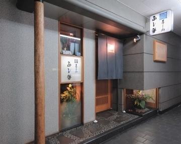 寿し処 ふしみ(スシドコロフシミ) - すすきの - 北海道(海鮮料理,寿司)-gooグルメ&料理