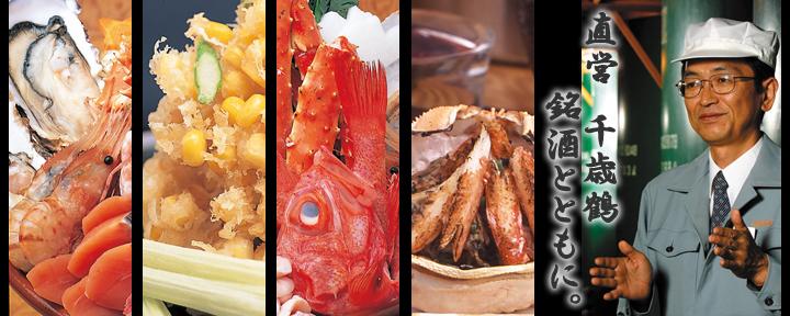 直営 千歳鶴(チョクエイチトセツル) - すすきの - 北海道(海鮮料理,郷土料理・家庭料理,居酒屋)-gooグルメ&料理