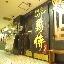 鶏侍札幌駅 北口店