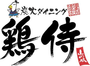 鶏侍 札幌駅 北口店(トリザムライ サッポロエキキタグチテン) - 札幌駅周辺 - 北海道(居酒屋,鶏料理・焼き鳥)-gooグルメ&料理