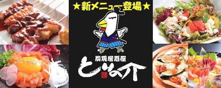 炭焼居酒屋 とりの介 アピア店(スミヤキイザカヤトリノスケ アピアテン) - 札幌駅周辺 - 北海道(居酒屋,鶏料理・焼き鳥)-gooグルメ&料理