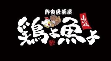 鶏よ魚よ パセオ店(トリヨサカナヨ パセオテン) - 札幌駅周辺 - 北海道(鶏料理・焼き鳥,海鮮料理,居酒屋)-gooグルメ&料理