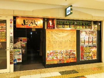 山の猿 アピア店(ヤマノサル アピアテン) - 札幌駅周辺 - 北海道(鶏料理・焼き鳥,海鮮料理,居酒屋)-gooグルメ&料理