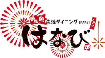 炭焼ダイニング はなび 札幌駅西口店