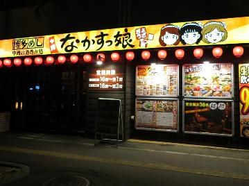 なかすっ娘 新札幌店