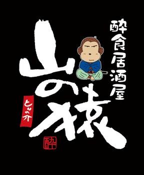 和ダイニング 山の猿 すすきのラフィラ店(ワダイニングヤマノサル ススキノラフィラテン) - すすきの - 北海道(鶏料理・焼き鳥,海鮮料理,居酒屋)-gooグルメ&料理