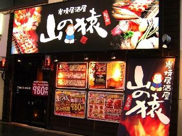 山の猿 江別店(ヤマノサル エベツテン) - 江別/石狩 - 北海道(鶏料理・焼き鳥,海鮮料理,居酒屋)-gooグルメ&料理