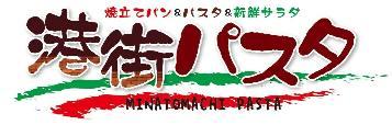 港街パスタ 函館ポールスター店(ミナトマチパスタ ハコダテポールスターテン) - 函館/渡島 - 北海道(パスタ・ピザ,イタリア料理)-gooグルメ&料理