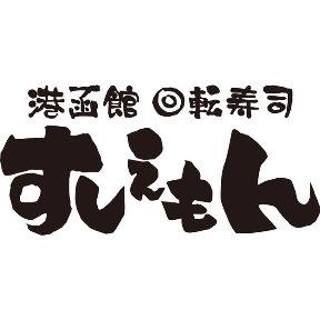 すしえもん 函館鍛治店(スシエモン ハコダテカジテン) - 函館/渡島 - 北海道(寿司,回転寿司)-gooグルメ&料理