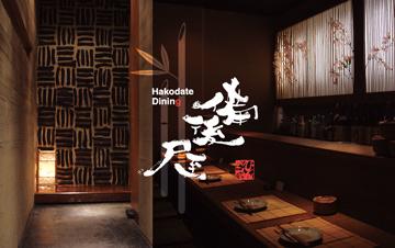 Hakodate Dining 備後屋(ハコダテダイニングビンゴヤ) - 函館/渡島 - 北海道(創作料理(和食),創作料理(洋食),その他(和食),居酒屋)-gooグルメ&料理