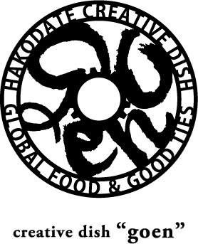 "creative dish ""goen""(クリエイティブディッシュゴエン) - 函館/渡島 - 北海道(欧風料理,バー・バル,創作料理(洋食),無国籍料理,居酒屋)-gooグルメ&料理"