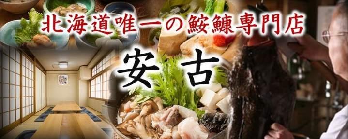 鮟鱇料理 安古(アンコウリョウリアンコ) - すすきの - 北海道(郷土料理・家庭料理,鍋料理)-gooグルメ&料理