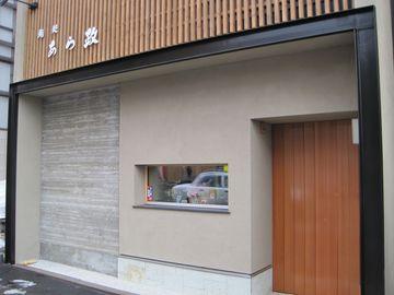 あら政(アラマサ) - 山鼻/藻岩周辺 - 北海道(郷土料理・家庭料理,うなぎ,寿司)-gooグルメ&料理