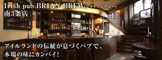 BRIAN BREW 南3条店(ブライアンブルー ミナミサンジョウテン) - すすきの - 北海道(西洋各国料理,その他(お酒),バー・バル)-gooグルメ&料理