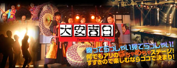 大安吉日 in Stage(タイアンキチジツインステージ) - すすきの - 北海道(スナック・クラブ,その他)-gooグルメ&料理