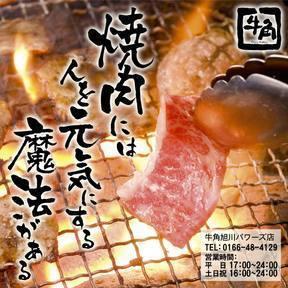 Gyu-kaku image