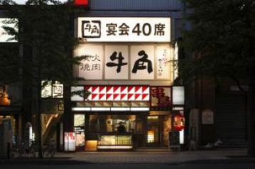 炭火焼肉酒家 牛角 札幌駅前店