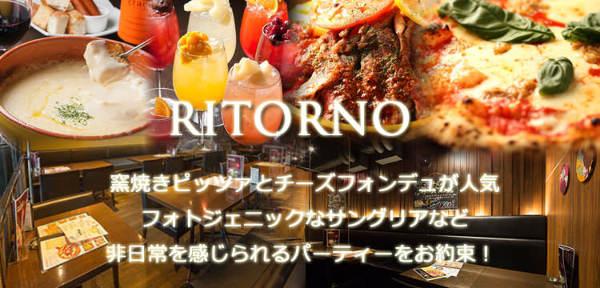 PIZZA BAR RITORNO(ピザバーリトルノ) - すすきの - 北海道(イタリア料理,欧風料理,居酒屋)-gooグルメ&料理