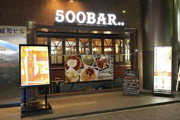500BAR&DINING(ファイブハンドレッドバーアンドダイニング) - すすきの - 北海道(西洋各国料理,居酒屋,バー・バル)-gooグルメ&料理