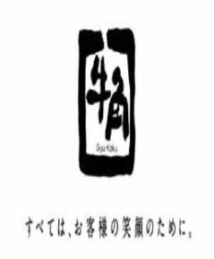 炭火焼肉酒家 牛角 平岸店(スミビヤキニクシュカギュウカク ヒラギシテン) - 平岸/澄川/西岡 - 北海道(焼肉)-gooグルメ&料理